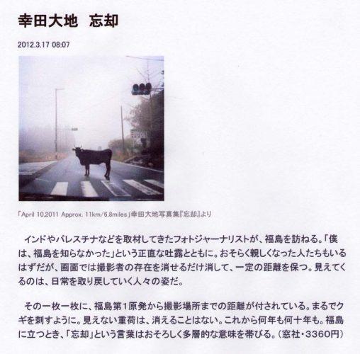 『産経新聞』3月17日付