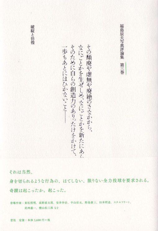 福島辰夫写真評論集 第3巻  破綻と彷徨