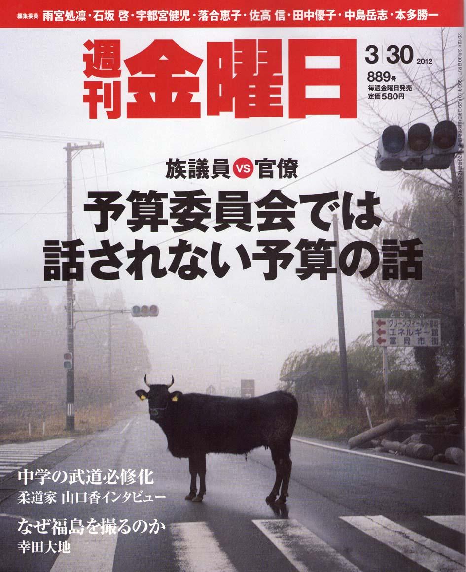 『週刊金曜日』3月30日号 表紙の写真は幸田大地氏