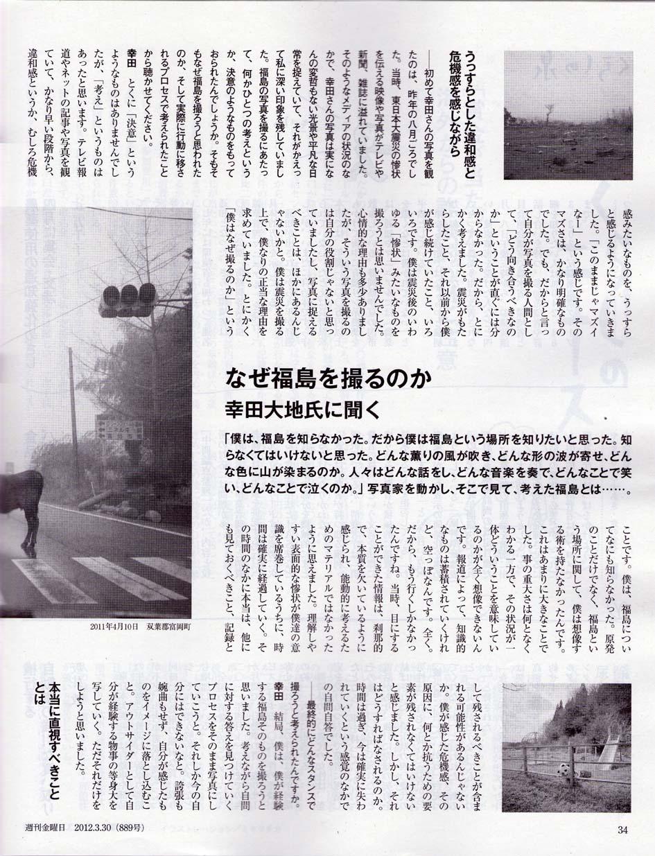 『週刊金曜日』3月30日 本文の続きは、同誌でお読みください。