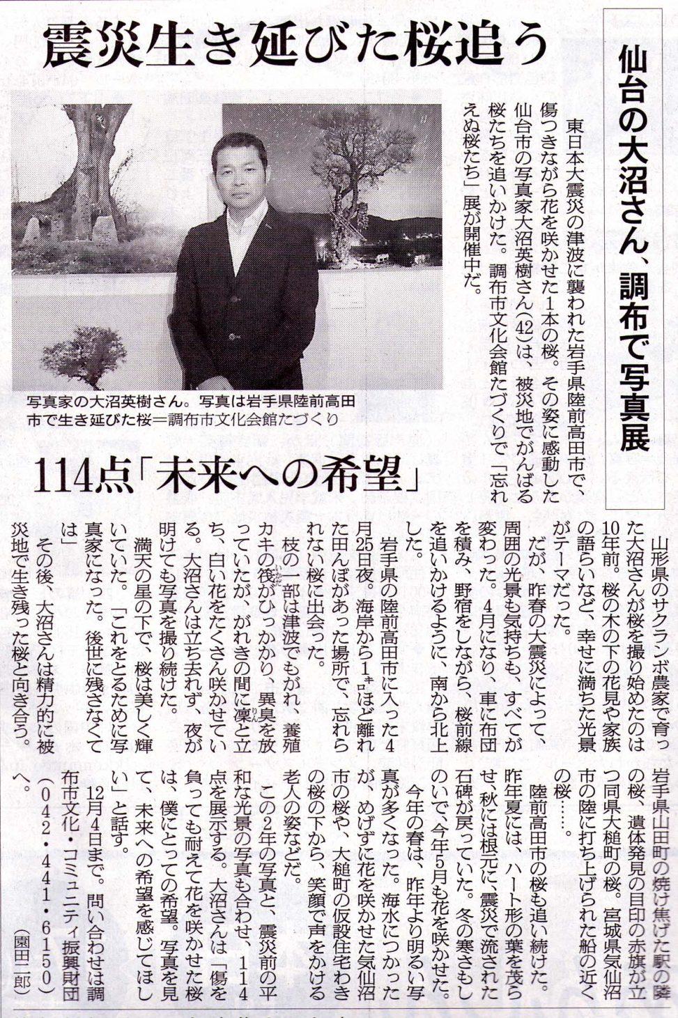 『朝日新聞』2012年11月7日付