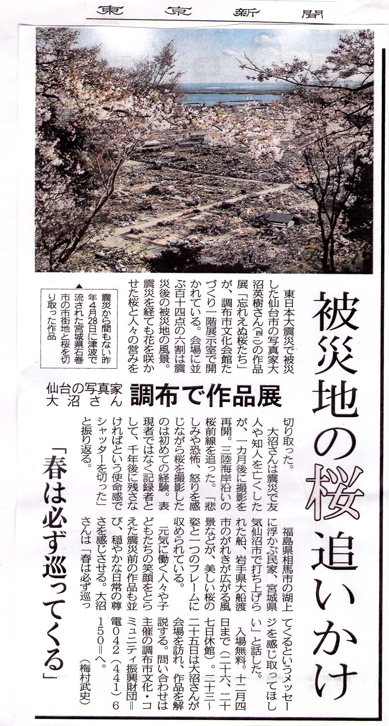 『東京新聞』2012年11月7日付