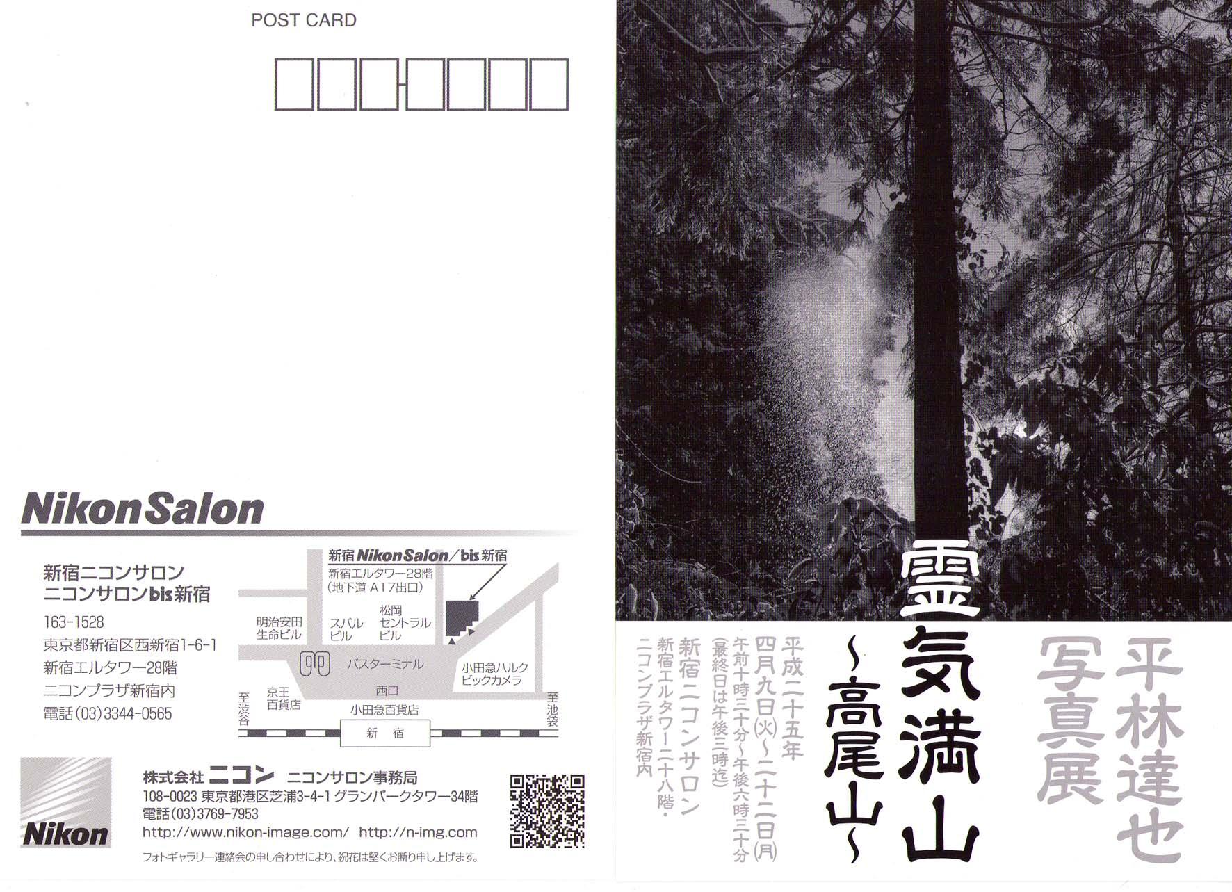 とにかくプリントが素晴らしいです!詳細はhttp://www.nikon-image.com/support/showroom/shinjuku/でご覧ください。
