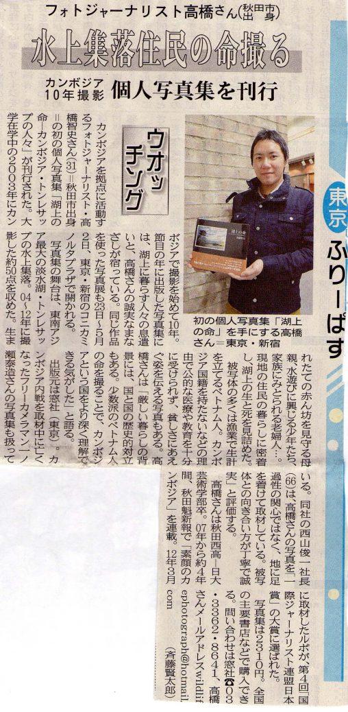 『秋田魁新報』2013年4月21日付
