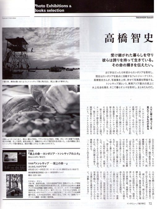 CAPA5月号 Photo Exhibitions&Books selection