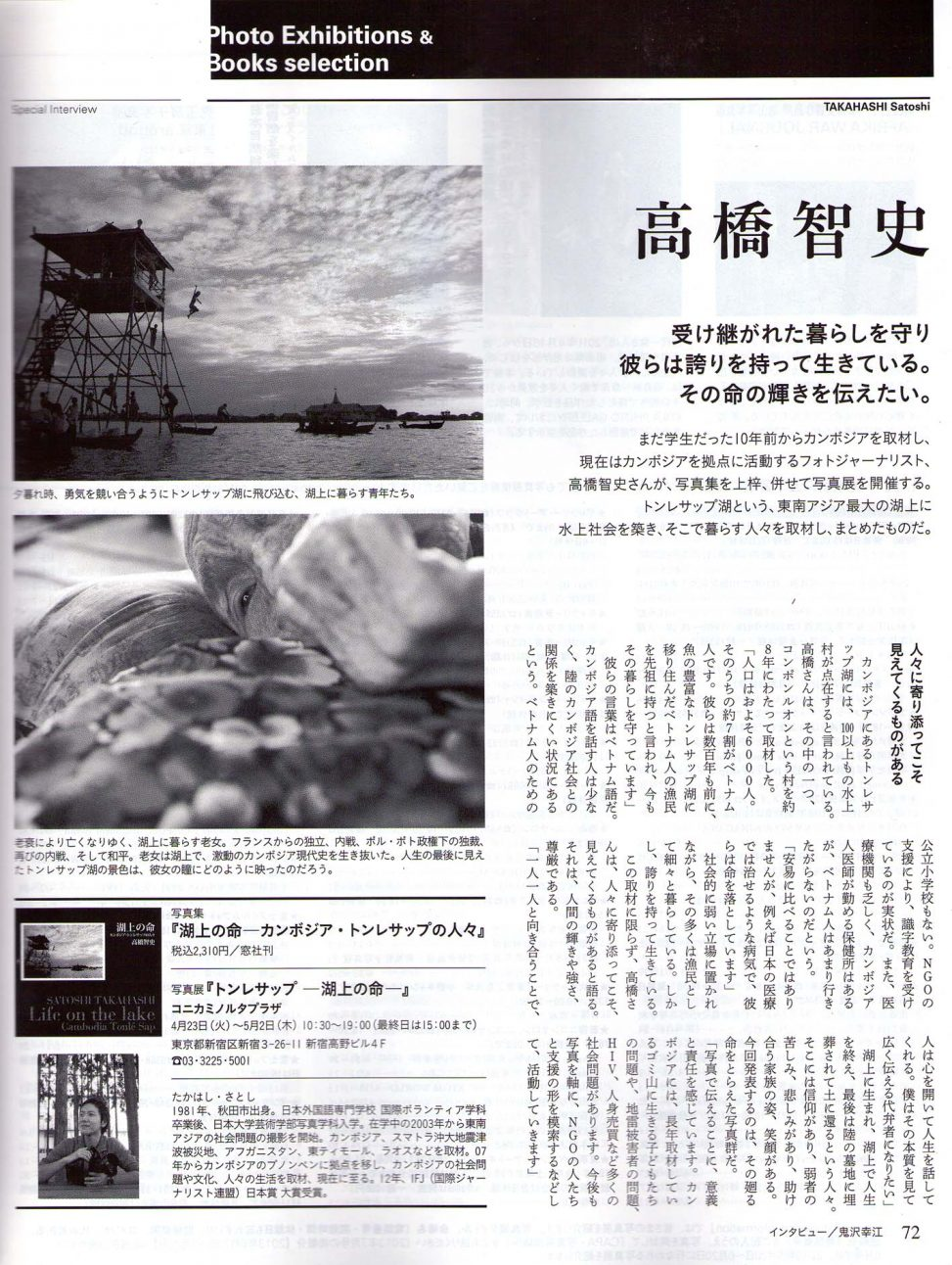 CAPA5月号 Photo Exhibitions&Books selection