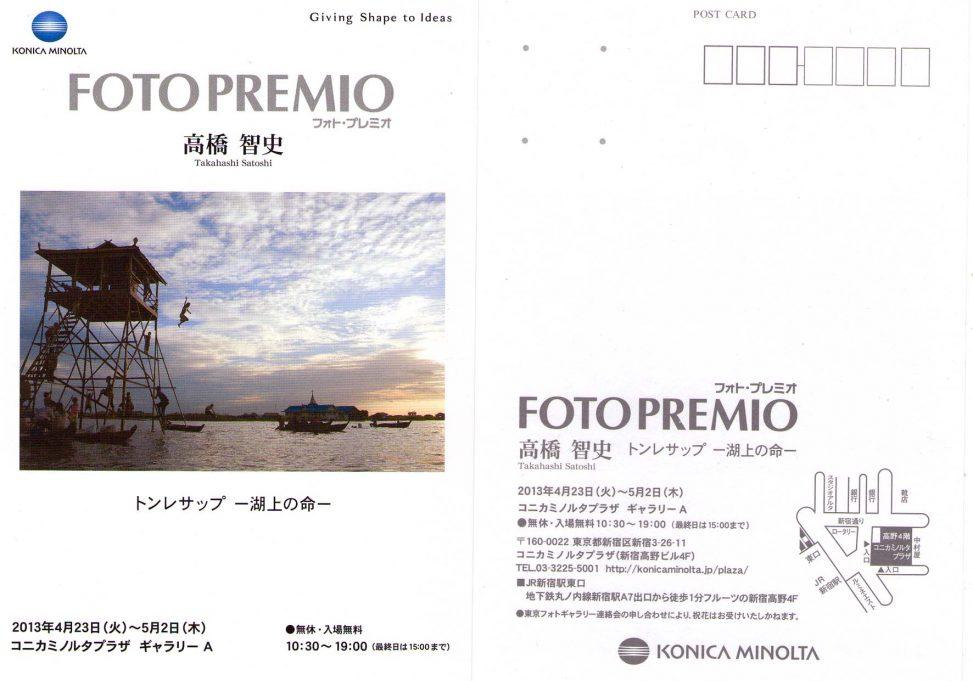 東京・新宿コニカミノルタプラザにて4月23日~5月2日開催されています。詳しくはhttp://konicaminolta.jp/plaza/でご確認ください。
