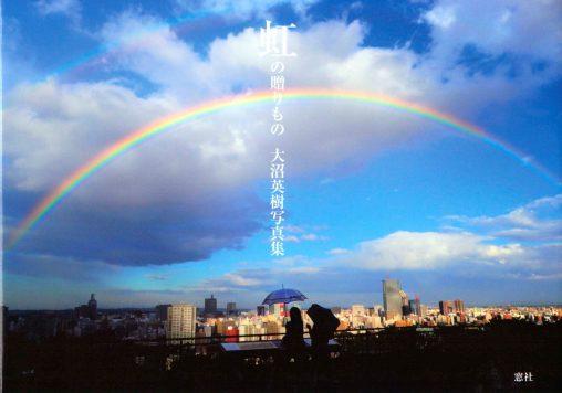 アッ、虹だ! 桜旅を続けて10余年、その旅の途上で出会った奇跡の虹のアラカルト。 こんな虹もあったのかと驚かされる写真集です。 著者の言葉 <「希望の象徴」でもある虹を見つけると、僕の心は躍りだし、どんな時でも不思議と笑顔になるのです。青い空に架かる大きな虹に心が救われたり、夕方に現れる紅色の虹には励まされるような気がするのです。この「天からの贈りもの」と出会って、少しでも微笑んでいただけたら・・・> A5販横本■ハードカバー■64頁■定価2500円+税