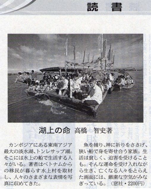 日本経済新聞 6月16日付 読書欄