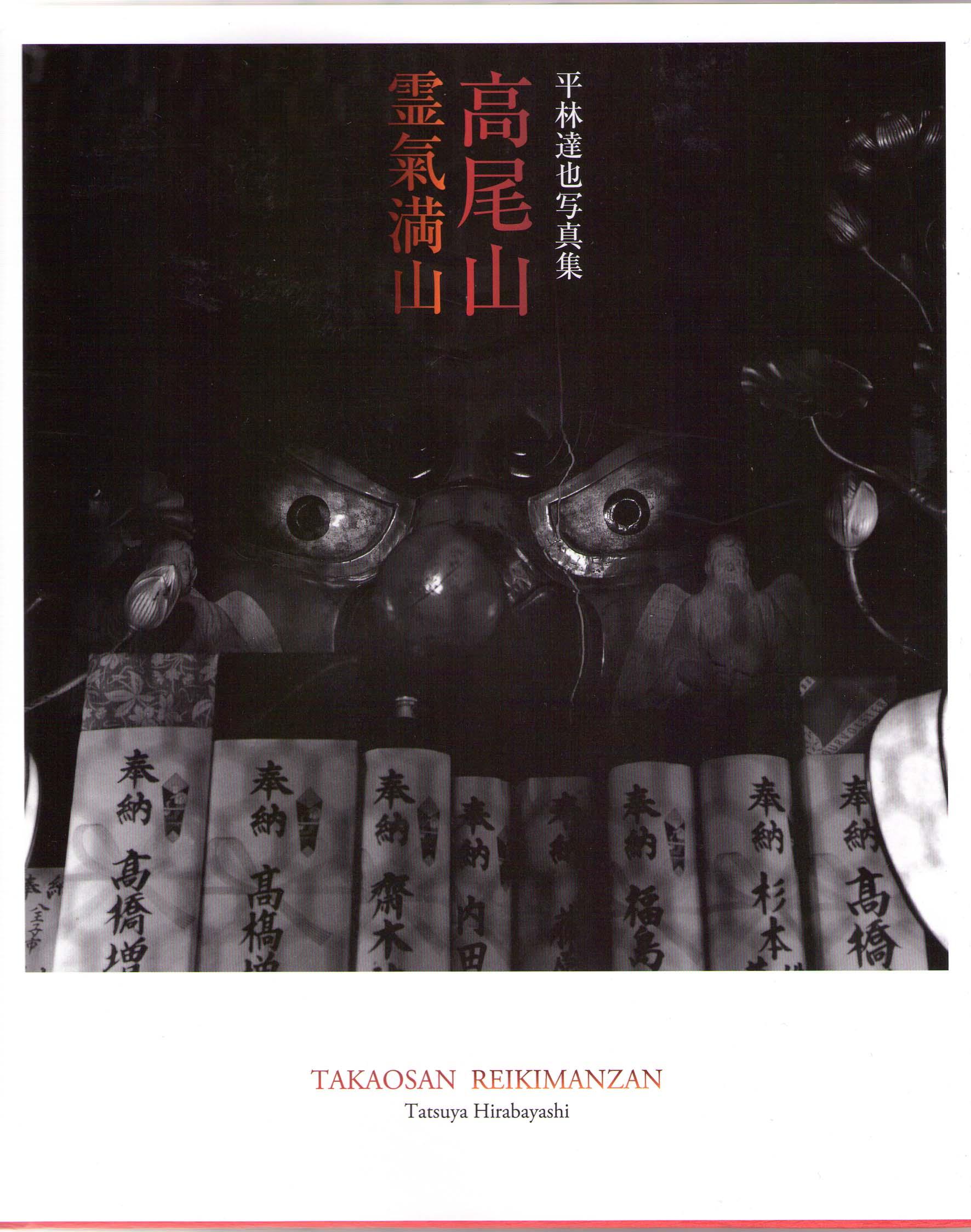 日本図書館協会選定図書 五感に響く写真集――高尾山の本当の魅力がここにある。四季折々に漂う霊気を見事に活写した珠玉の写真集!定価本体2800円/ハードカバー